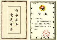 Elected to be a member of Traditional Chinese Wushu Association